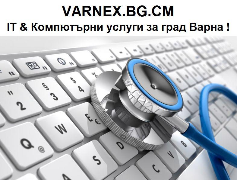 Varnex.bg.cm | ИТ & Компютърни услуги, град Варна, безплатно посещение гр. Варна - image 1