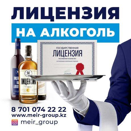Получить лицензию на алкоголь. Быстро. Профессионально.Алматы.