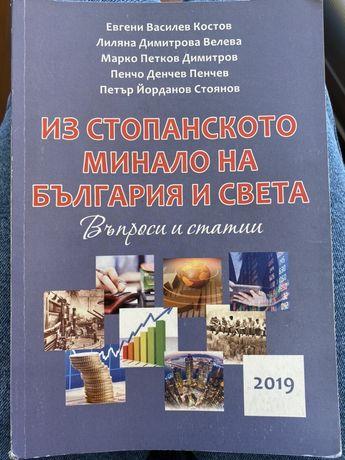 Учебник по икономика