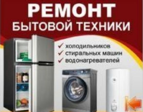 Ремонт холдилников, стиральных машын и посудомоечной машын.
