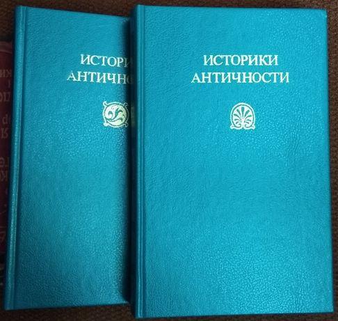 Историки античности в 2-х томах. Геродот, Фукидид, Ксенофонт, Руф, Лив