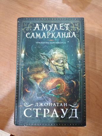 Книга амулет Самарканда
