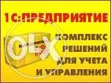 Програмирование 1С Курсы Алматы
