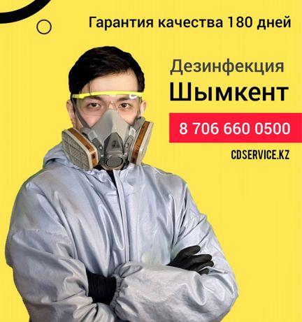 Дезинфекция шымкент.гарантия 100%. Вирус тараканы клопов мухи
