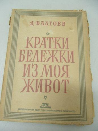 "оф.3570 стара книга "" Кратки бележки из моя живот"" Д.Благоев - изд. Б"
