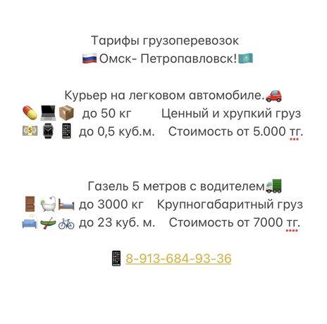 Курьер в Омске, Грузоперевозки в Петропавловск