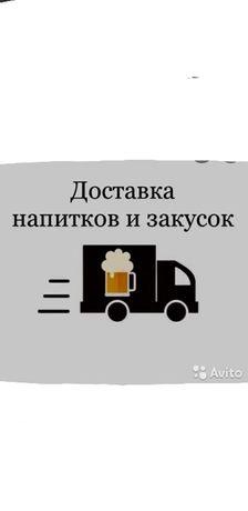Доставка по городу напитки