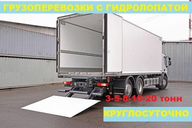 Грузоперевозки Алматы 3 - 5 - 8- 10 - 20 тонн с гидролопатой