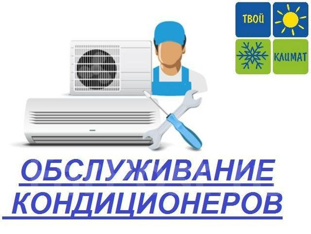 Обслуживание , Установка   КОНДИЦИОНЕРОВ