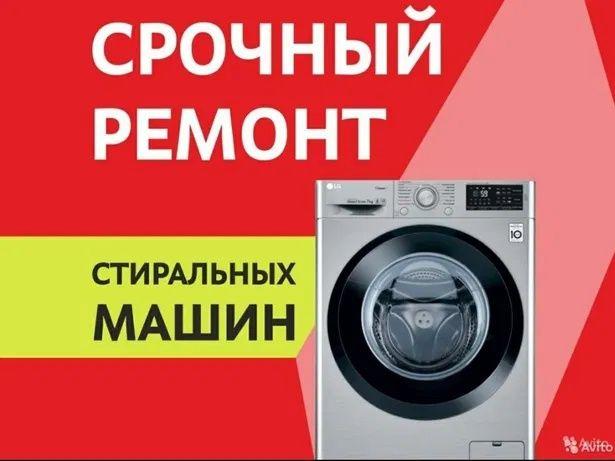 Частный мастер Ремонт стиральных машин автомат
