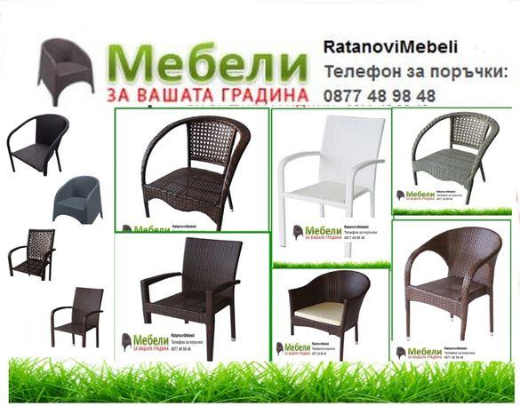 Намаление на градински маси и столове. Налични! Доставка до 2 дни в ця