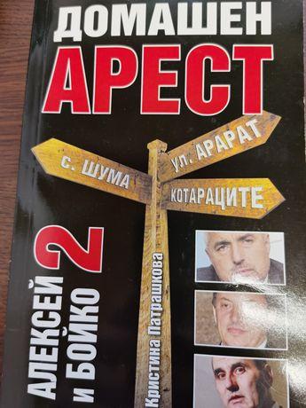 Продавам книга Алексей срещу Бойко
