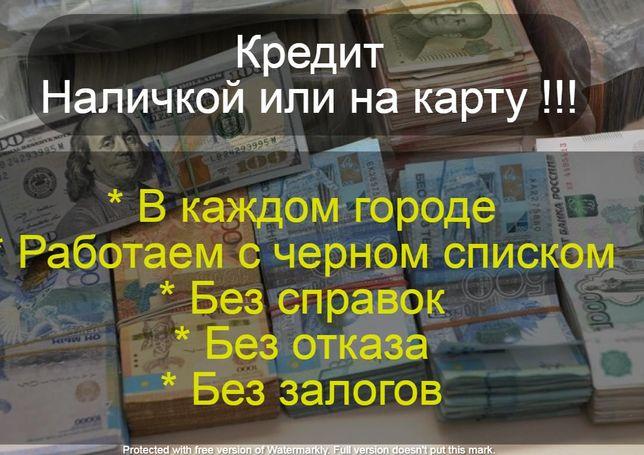 Кред!ит Населeнию в Казaхстане, нaличкa за 10 минyт