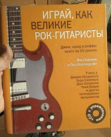 Продам книгу - гитара