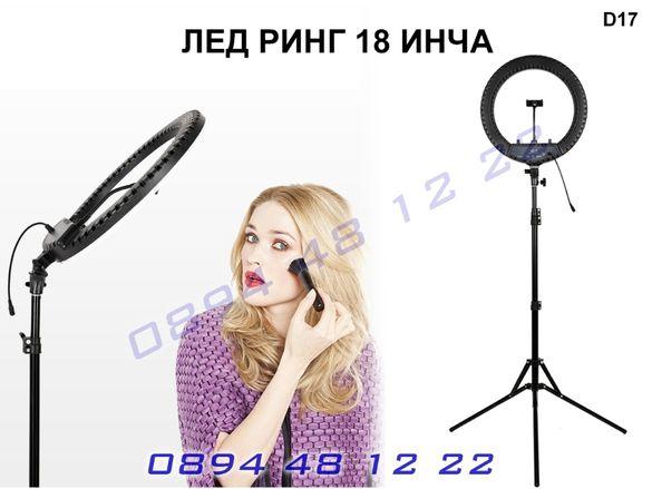LED Ring Light Рингова Лампа Осветление ЛЕД Ринг Стойка 210см 18 INC