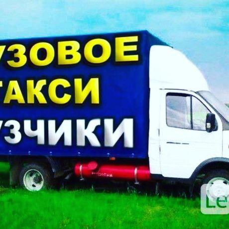 Астана Газели Город Межгород Переезд Газел 4м Грузчик 24/7