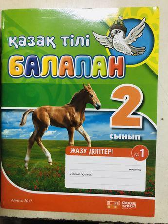 Рабочии тетради по казахскому языку 2 класс