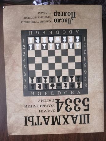 "Книга ""Шахматы. 5334 задачи, комбинации, партии"" Ласло Полгар"