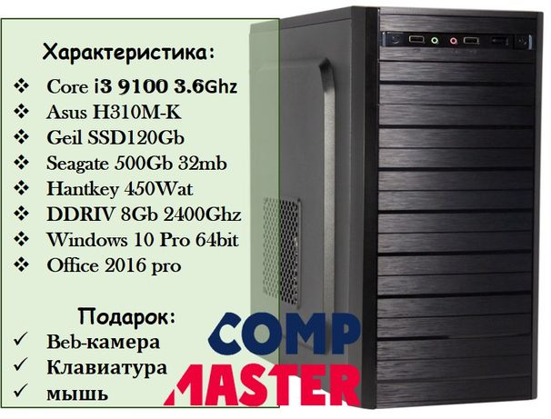 Новый компьютер Core i3 8100/H310/SSD120/HDD500/Ram 8gb/450Wat