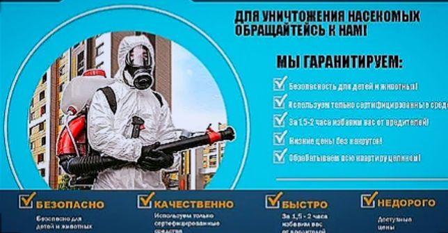 Уничтожение Клопов в Алматы ! Только Лучшие Дезинфектора области! СЭС!