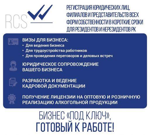 Регистрация ТОО с полным пакетом документов + Печать + ЭЦП на ТОО