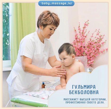 Обучение детский массаж