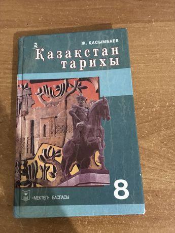 Книга подготовительная к ЕНТ