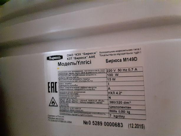 Двухкамерный холодильник Бирюса 149