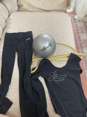 Мяч,скакалка,гимнастический купальник