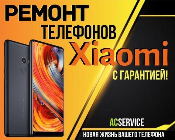 Ремонт телефонов Xiaomi Mi 4 5 6 7 8 9a Note 7 8 9 10 Lite 11 Pro