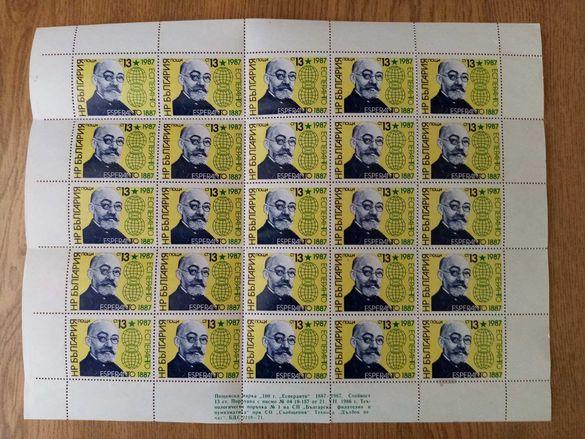 Лист юбилейни марки Есперанто-1987год