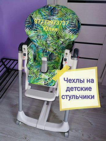 Чехлы на детские стульчики для кормления! Чехол на стульчик. Кызылорда