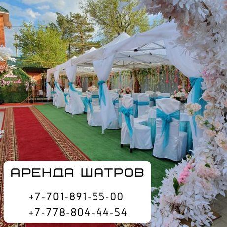 Аренда шатров на 50 человек оформление свадеб, организация мероприятий