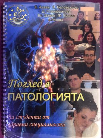 Учебник по Обща и клинична патология