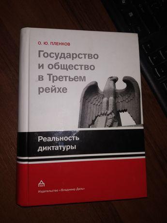 Продам книгу государство и общество в третьем рейхе