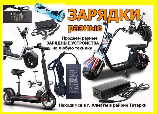 на разные виды гироскутеров самокатов и для другой техники ЗАРЯДКИ АКБ
