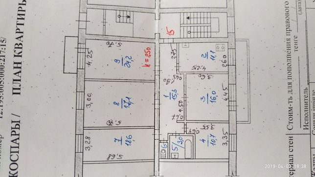 Продам 5 пяти комнатную квартиру 23 мкр 1 этаж