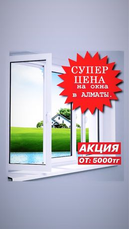 Пластиковые Окна ОТ:5000ТЕНГЕ Двери и Витражи, Перегородки, Балконы А8