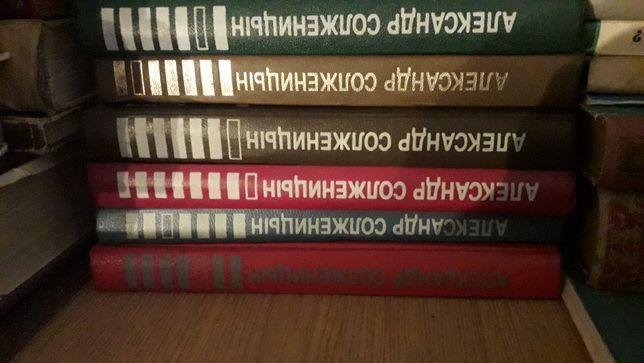 Солженицын  собрание сочинений