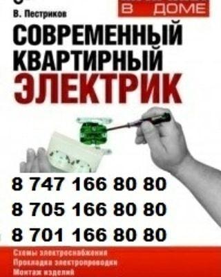 Электрик не дорого!!!