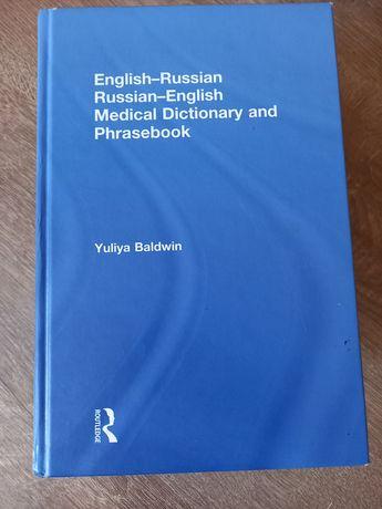 Словарь медицинский английский-русский