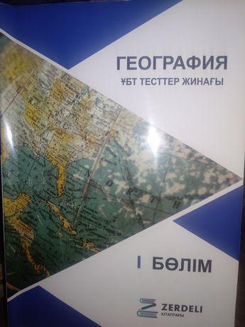 География ҰБТ тесттер жинағы