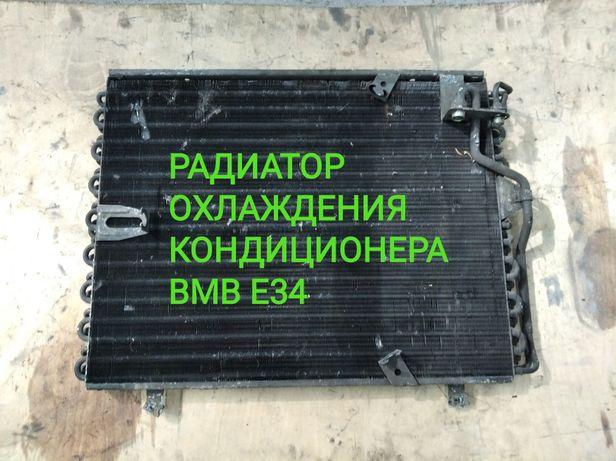 Радиатор охлаждения кондиционера БМВ Е34
