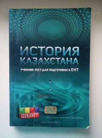 История Казахстана ШЫН учебник-тест