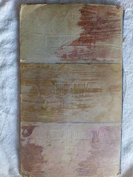 Carte tiparita cu ocazia a 10 ani de la Marea Unire 1918
