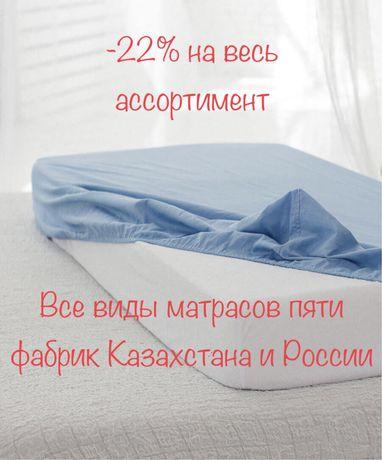 Ортопедические матрасы! Самый широкий ассортимент из 5 фабрик РФ и РК!