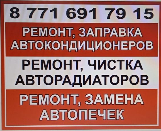 Ремонт радиаторов, автокондиционеров, автопечек