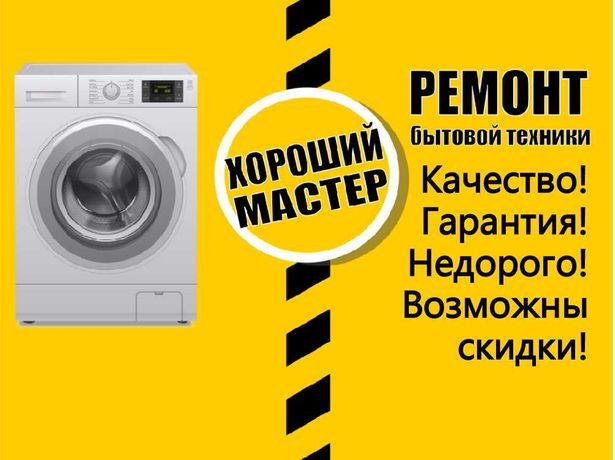 Ремонт стиральных машин и бытовой техники.