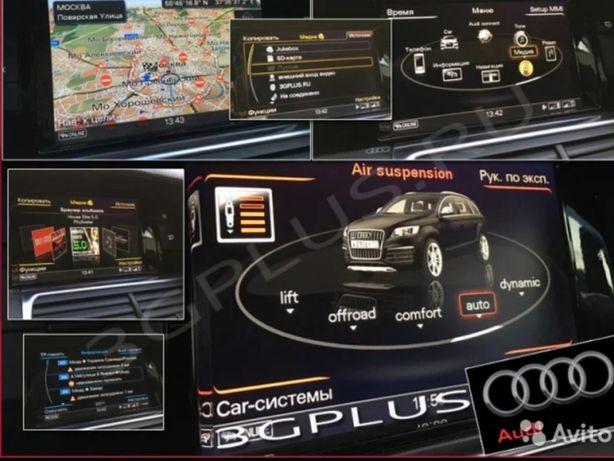 Codari / Activari functii Audi A4 A5 A6 Q5 diagnoza Update Harti 2020