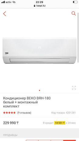 Кондиционер БЕКО 53КВ. М СРОЧНО 155 000